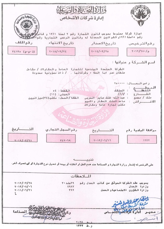 Certificate Amp Registration United Engineering Ue Kuwait